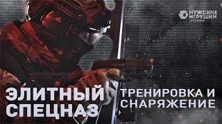 Тренировка элитного спецназа и обзор снаряжения | Мужские Игрушки Сергей Бадюк