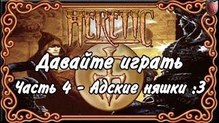 Давайте играть в Heretic! #4 - Адские няшки :3