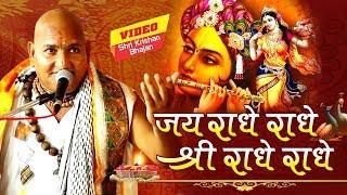 Jai Radhe Radhe Shri Radhe Radhe    श्री रसिका पागल महाराज जी    Shree Jee Bhakti    Bhajan