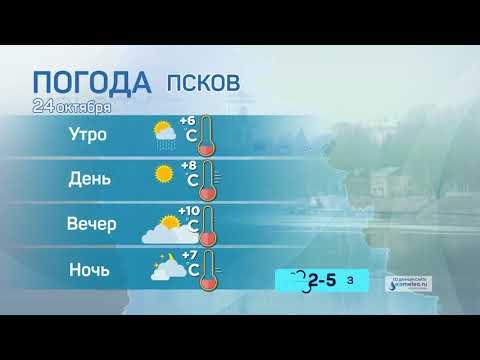 Прогноз погоды / 24.10.2020
