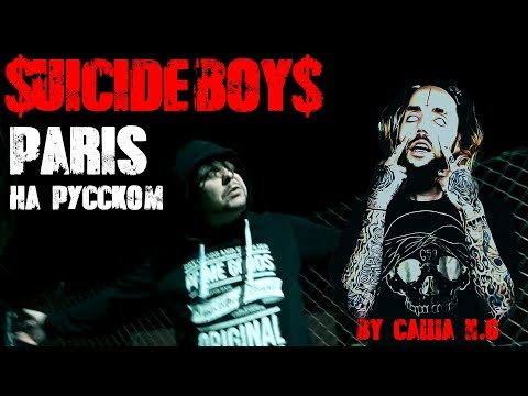 $UICIDEBOY$ - PARIS на русском (by Саша N.G)