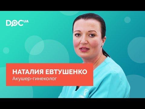 Евтушенко Наталия Николаевна – врач акушер-гинеколог, Киев