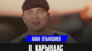 Ахан Отыншиев - О қарындас (2018)