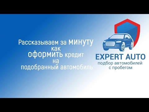 Рассказываем за минуту как оформить кредит на подобранный автомобиль
