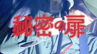 MV秘密の扉/本日休演