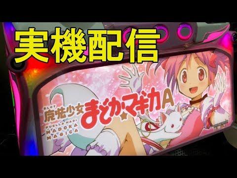 , title : '実機配信 魔法少女まどか☆マギカA 設定6
