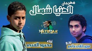 مهرجان الدنيا شمال غناء محمود العمده توزيع مصطفى ماندو تحميل MP3