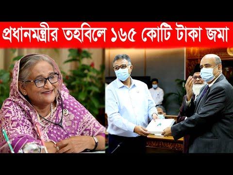 প্রধানমন্ত্রীর ত্রাণ তহবিলে ১৬৪ কোটি টাকা দিলো বিএবি | ETV News