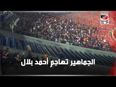 بعد تصريحاته.. جماهير الزمالك تهاجم أحمد بلال بعد هدف مصطفى محمد ومرتضى يمنعهم