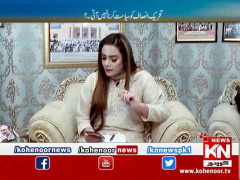 Bahir ki Baat 06 May 2019 | Kohenoor News Pakistan