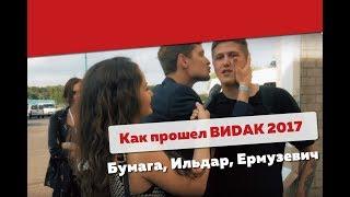 Видак в Минске 2017: Бумага, Давыдов и Ильдар Приятный. Кто круче??
