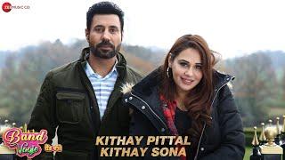 Kithay Pittal Kithay Sona - Band Vaaje   Jatinder Shah   Binnu Dhillion  Mandy Takhar   Gurshabad