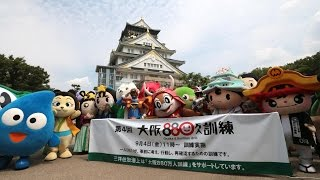 ご当地キャラ達が大阪城で避難訓練