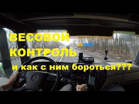 ВЕСОВОЙ КОНТРОЛЬ а как с ним бороться!!!
