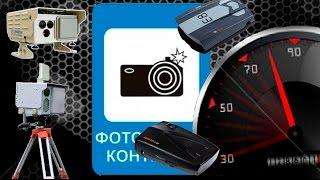 Радар-детекторы и камеры фото-видеофиксации скорости