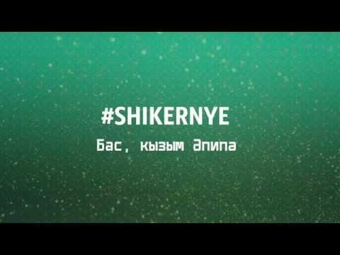#SHIKERNYE (ШИКӘРные) - Бас, кызым Әпипә!