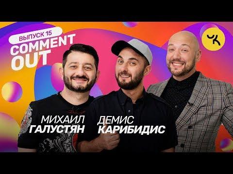 Коммент Оат 15 / Михаил Галустян х Демис Карибидис