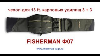 Fisherman чехлы для удилище