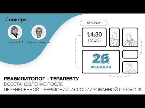 Восстановление после перенесенной пневмонии ассоциированной с COVID-19. 26.02.21