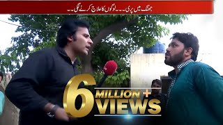 Fake custodian in Jhang acts as a fairy | Andher Nagri