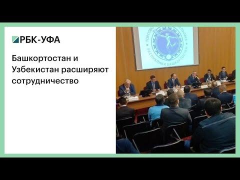 Встреча с делегацией Самаркандской области Узбекистана в ТПП РБ, 03.10.2018, РБК ТВ Уфа