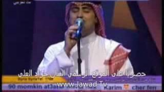 مازيكا جواد العلي - اسمعيني حواء حفلة هلا فبراير 2001 تحميل MP3