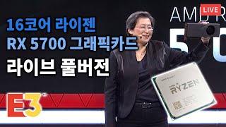 드디어! 16코어 라이젠9 3950X, 그리고 RX 5700 그래픽카드 발표! (라이브 풀버전)   E3 2019