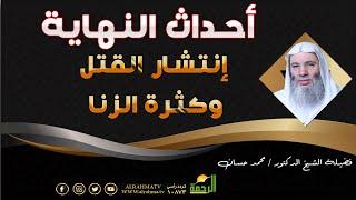 أحداث النهاية ح 10 كثرة القـــ...ـتــ ــل وإنتشار الفاحشة فضيلة الشيخ الدكتور محمد حسان