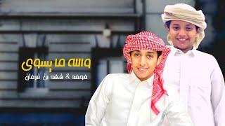 والله ما يسوى - محمد & فهد بن غرمان ( حصرياً )   2021 [ هي فترة وارجع انا اقوى ] تحميل MP3