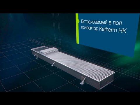 Внутрипольный конвектор Kampmann Katherm HK с функцией отопления и охлаждения