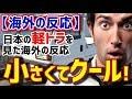 【海外の反応】日本の軽トラを見た海外の反応「小さくてクールな車だな!」【日本人も知らない真のニッポン】