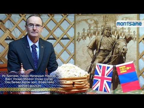 Ambassador Extraordinary and Plenipotentiary of the United Kingdom of Great Britain and Northern Ireland to Mongolia Philip Malone extends Lunar New Year greeting