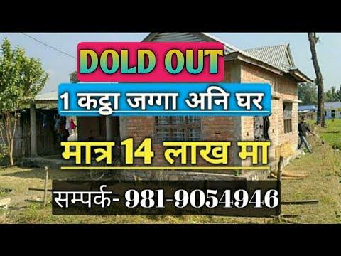 मात्र 14 लाख मा, 1 कट्ठा जग्गा र घर   Ghar Jagga Nepal   Rajan Rai