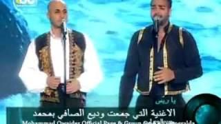 تحميل اغاني محمد رمضان ومحمد قويدر- عندك بحرية MP3