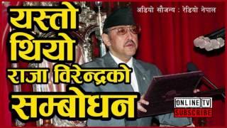 यस्तो थियो राजा वीरेन्द्रको सम्बोधन (अडियोसहित) King Birendra's Speech