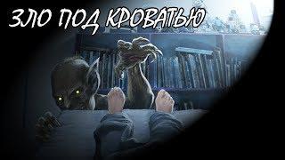 БАБАЙ Борис Левандовский // Про домового // Страшилки на ночь.