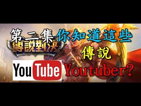 【傳說對決】你認識這些傳說對決Youtuber嗎?第二集~(Lobo、Bubuchacha、乘號)