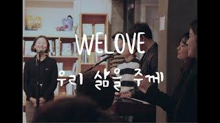 "Video thumbnail of ""WELOVE - 우리 삶을 주께 (Live) (ENG SUB)"""