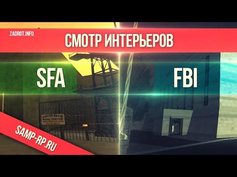 [Samp-Rp.Ru] Смотр интерьеров ФБР и Армии СФ