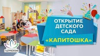 Открытие детского сада Капитошка | Жилой район Гармония | Социальная инфраструктура
