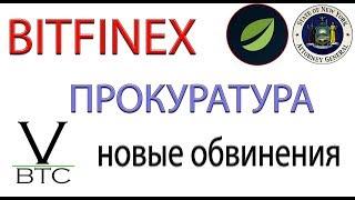 Bitfinex - новые обвиненения от прокуратуры. Что будет с Tether и Bitfinex - скам, санкции, штрафы?