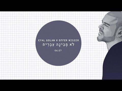 اغاني عبري روعه 2018 أغنية إسرائيلي | Eyal Golan ft. Offer Nissim • Israeli Hebrew Music אייל גולן