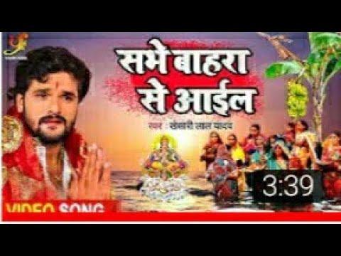 #Khesari Lal Yadav का superhit chhath video song (sabhe bahar se aail)सभी बहार   से आई