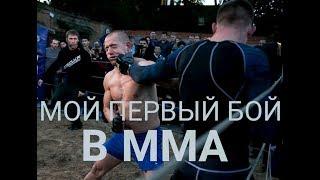 Мой первый бой в ММА - (СТРЕЛКА/STRELKA) MyGym.Top