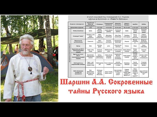Сокровенные тайны Русского языка