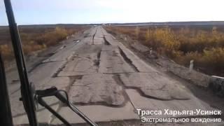 Экстрим. Трасса Харьяга-Усинск (съёмка 2015 года)