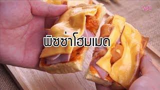 SistaCafe Cooking : สูตรพิซซ่าโฮมเมด ชีสเยิ้ม หน้าแน่น!!