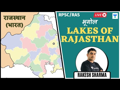 Lakes Of Rajasthan   Geography   RPSC/RAS 2020/2021   Rakesh Sharma