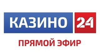 СТРИМ КАЗИНО 24 - ИГРОВЫЕ АППАРАТЫ НА ДЕНЬГИ! ЗАХОДИ!