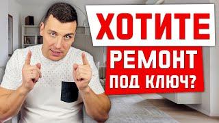 Промо ролик! Ремонт квартир под ключ в Москве!